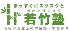 浜松市の学習塾「若竹塾」ロゴ